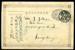 Japan 1915 Postcard To Hong Kong - Postal Stationery