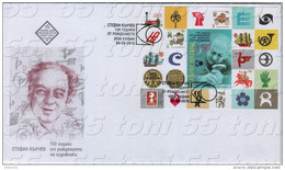 2015 100 Years Since The Birth Of The Artist Stefan Kunchev  S/S-perf.-FDC  BULGARIA / BULGARIE - FDC