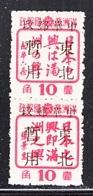 MANCHUKUO  LOCAL  334-5    **  CHANG  CHUN - 1932-45 Mantsjoerije (Mantsjoekwo)