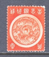 Japanese Occupation Manchukuo  S 1  ** - 1932-45 Manchuria (Manchukuo)