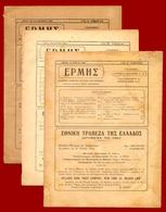 M3-33141 Greece 1934, 1935. Magazine ERMIS, 3 Issues - Books, Magazines, Comics