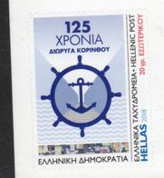 GREECE, 2018,MNH, 125th ANNIVERSARY OF THE CORINTH CANAL, SHIPS, ANCHOR, 1v S/A Ex. BOOKLET - Other (Sea)