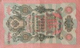 Russia 10 Rubles, P-11c (1909) - VF - Russland