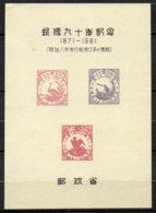 JAPON - Bloc De 1961 Avec Les 3 Oiseaux De 1875 - Blocks & Kleinbögen