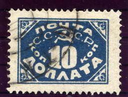 SOVIET UNION 1925 Postage Due 10 K. Perforated 14¾:14¼ Used.  Michel 16 I B Cat. €500 - 1923-1991 USSR
