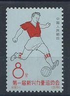 1963 CHINA SPORTS 8 FEN (5-1) OG MINT VLH Mi Cv €35 - 1949 - ... République Populaire