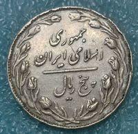 Iran 5 Rials, 1360 (1981) - Iran