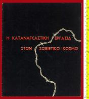 M3-24776 Greece Early 1950s.Forced Labor In The Soviet World.  Anticommunist Brochure.32 Pg - Boeken, Tijdschriften, Stripverhalen