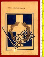 M3-31573 Greece 1938 Dictatorship Period. National Poems. Brochure 38 Pg - Boeken, Tijdschriften, Stripverhalen