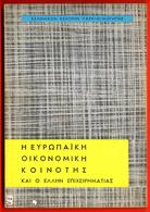 M3-8543 Greece 1962 EEC And Greek Businessman. Brochure. 50 Pg - Boeken, Tijdschriften, Stripverhalen