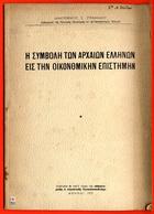 M3-8545 Greece 1959. Ancient Greeks And Economics. Brochure 22 Pg - Boeken, Tijdschriften, Stripverhalen