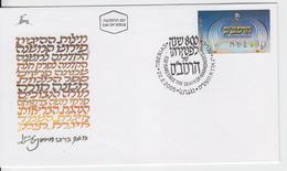 ISRAEL 2005 KLUSSENDORF ATM RAMBAM MAIMONIDES FDC - FDC