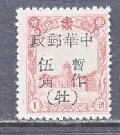 MANCHUKUO  LOCAL  332    **  CHANG  CHUN - 1932-45 Mandchourie (Mandchoukouo)