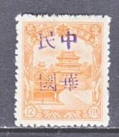 MANCHUKUO  LOCAL  TSITSIHAR  377       ** - 1932-45 Mantsjoerije (Mantsjoekwo)