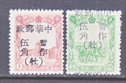 MANCHUKUO  LOCAL  MU  DAN  JIANG   NE 332-3     ** - 1932-45 Manchuria (Manchukuo)