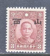 JAPANESE OCCUPATION  SHANSI  5 N 10  TYPE  II  PERF. 12 1/2  **  No Wmk. - 1941-45 Northern China