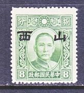 JAPANESE OCCUPATION  SHANSI  5 N 20  TYPE  II  PERF. 14  **  SECRET MARK    No Wmk. - 1941-45 Chine Du Nord