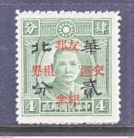 JAPANESE OCCUPATION NORTH CHINA  8 N 54   **  Perf.  14  No Wmk. - 1941-45 Noord-China