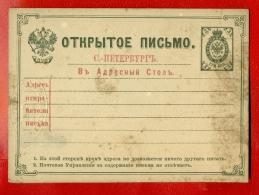 RUSSIA RUSSLAND CARD STATIONERY 3 KOPEKS 938 - 1917-1923 Republic & Soviet Republic