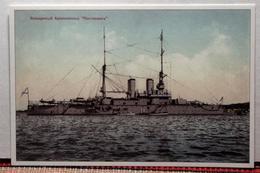The Reprint. Squadron Battleship Rostislav. Black Sea Fleet. O 1326 - Guerra