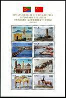 Eritrea (2013) - MS -  /  China Relationship - Heritage - Fauna - Ships - Culture - Eritrea