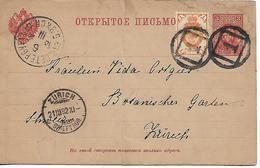RUSSIA 1892 PC Sent To Switzerland, 1 Stamp + 1 Photo Stamp PC USED - 1857-1916 Imperium