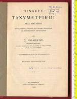 B-18673 Greece 1940. Tachometer Tables. Book 128 Pg. - Books, Magazines, Comics