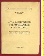 Β-24976 Greece 1965. The Fall Of The Ottoman Empire / Causes. Book 104 Pg. - Boeken, Tijdschriften, Stripverhalen