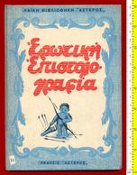 Β-24979 Greece 1956. Erotic Correspondence. Book 80 Pg. - Books, Magazines, Comics