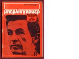 Β-26159 Greece 1970s. Enrico Berlinguer. - Boeken, Tijdschriften, Stripverhalen