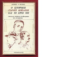 Β-26161 Greece 1975.The Historical Yannis Kordatos. - Boeken, Tijdschriften, Stripverhalen