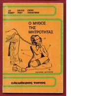 Β-26162 Greece 1970s. The Legend Of Maternity. - Boeken, Tijdschriften, Stripverhalen