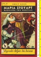 Β-26164 Greece 1950s. Mary Stuart Of Scotland. - Boeken, Tijdschriften, Stripverhalen