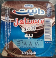 Egypt - Couvercle De Chocolate Danone Dannite  Chocolate Arabic(foil)(Egypte) (Egitto) (Ägypten) (Egipto)(Egypten)Africa - Opercules De Lait