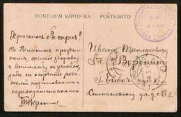 Russia Pc WW I Batum Chakwa, From The Active Army, Batum - Yeisk, 596 Th Kuban Squad - 1857-1916 Empire