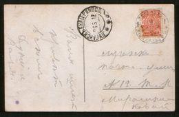 Russia 1915 Postcard  Popasnaya Railway Station - Lugansk (Ukraine) - Covers & Documents