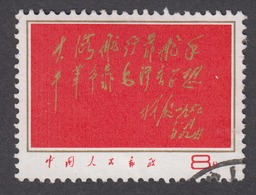 CHINA 1967  Fleet Expansionists' Congress - Usati