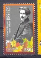 2011. Armenia, V. Terjan, Poet, 1v, Mint/** - Arménie