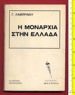 Β-26173 Greece 1973. The Monarchy In Greece. - Boeken, Tijdschriften, Stripverhalen