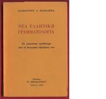 B-26180 Greece 1981. New Greek Literature. - Boeken, Tijdschriften, Stripverhalen