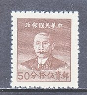 China 979   ** - 1912-1949 Republic