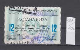 40K381 / 1986 -  12 LEVA - Tax  Travel Visa Visum  , Revenue Fiscaux Steuermarken Fiscal , Bulgaria Bulgarie Bulgarien - Bulgaria