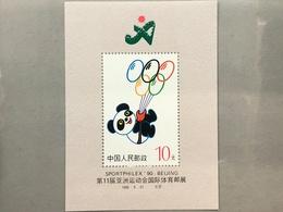 CHINA 1990 SPORTPHILEX, INTERNATIONAL STAMP EXHIBITION, PEKING,  S\S - 1949 - ... People's Republic