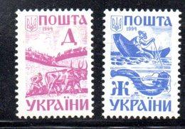 389 490 - UCRAINA 1994 , Unificato 221/222  Integra  ***  Agricoltura - Ucraina
