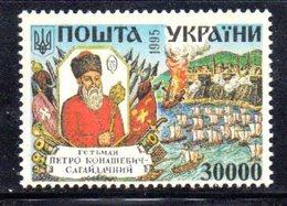 402 490 - UCRAINA 1995 , Unificato 240  Integra  *** - Ucraina