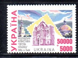 439 490 - UCRAINA 1995 , Unificato 242  Integra  *** - Ucraina