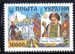 846 490 - UCRAINA 1995 , Unificato N. 244  Integra  *** - Ucraina