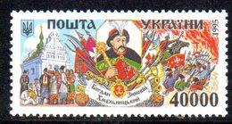 869 490 - UCRAINA 1995 , Unificato N. 243  Integra  *** - Ucraina