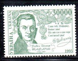 999 490 - UCRAINA 1995 , Unificato N. 251  Integra  *** - Ucraina