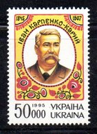 1000 490 - UCRAINA 1995 , Unificato N. 250  Integra  *** - Ucraina
